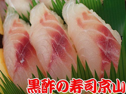 渋谷区南平台町 納会のお寿司、予約受付中