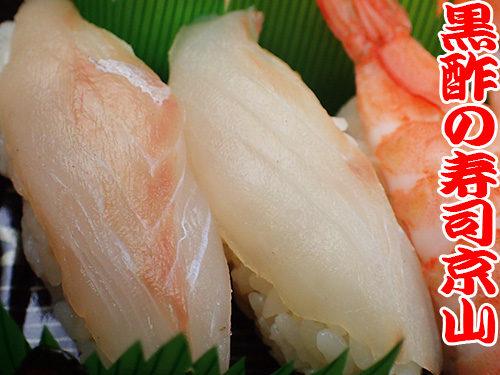 渋谷区西原 納会のお寿司、予約受付中