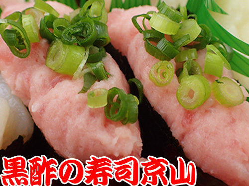 渋谷区円山町 納会のお寿司、予約受付中
