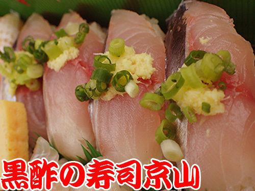渋谷区代官山町 納会のお寿司、予約受付中