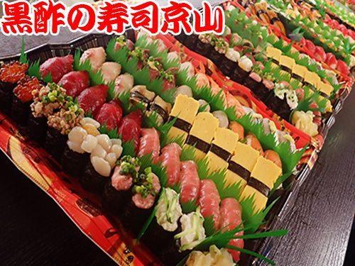 新宿区山吹町まで美味しいお寿司をお届けします。宅配寿司の京山です。お正月も営業します!