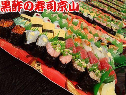新宿区矢来町まで美味しいお寿司をお届けします。宅配寿司の京山です。お正月も営業します!