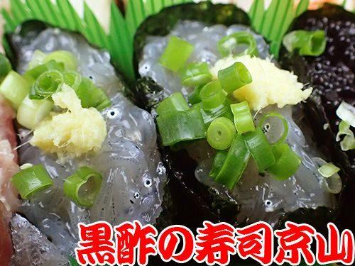 中央区 日本橋本石町まで美味しいお寿司をお届けします。宅配寿司の京山です。お正月も営業します!