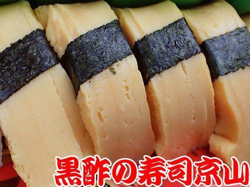 中央区 八丁堀まで美味しいお寿司をお届けします。宅配寿司の京山です。お正月も営業します!
