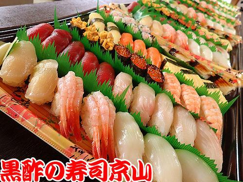 墨田区立花まで美味しいお寿司をお届けします。宅配寿司の京山です。お正月も営業します!