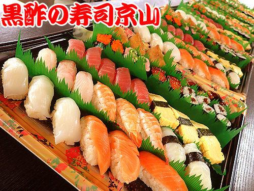 墨田区立川まで美味しいお寿司をお届けします。宅配寿司の京山です。お正月も営業します!