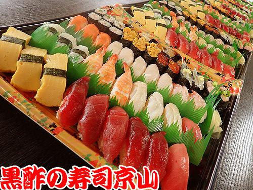 墨田区千歳まで美味しいお寿司をお届けします。宅配寿司の京山です。お正月も営業します!