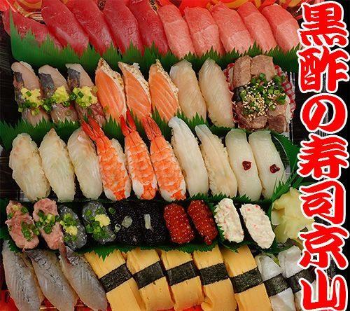 中央区 日本橋兜町まで美味しいお寿司をお届けします。宅配寿司の京山です。お正月も営業します!