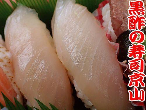中央区 日本橋中州まで美味しいお寿司をお届けします。宅配寿司の京山です。お正月も営業します!
