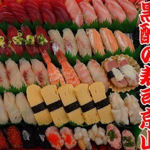墨田区 亀沢 正月 寿司 出前
