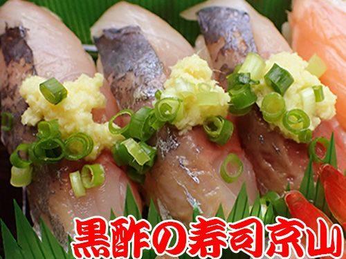中央区 日本橋小舟町まで美味しいお寿司をお届けします。宅配寿司の京山です。お正月も営業します!