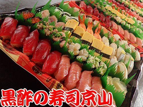 新宿区南山伏町まで美味しいお寿司をお届けします。宅配寿司の京山です。お正月も営業します!