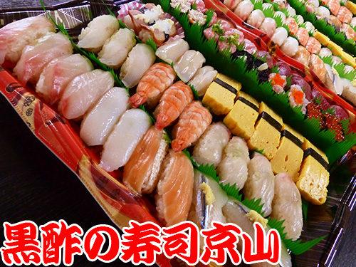 渋谷区恵比寿西まで美味しいお寿司をお届けします。宅配寿司の京山です。お正月も営業します!