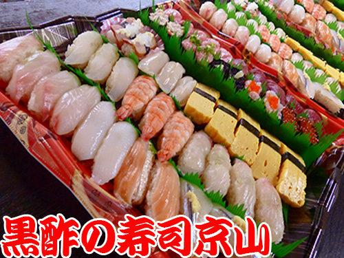 文京区根津まで美味しいお寿司をお届けします。宅配寿司の京山です。お正月も営業します!