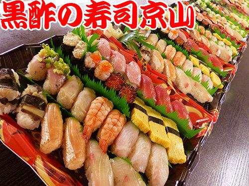 文京区白山まで美味しいお寿司をお届けします。宅配寿司の京山です。お正月も営業します!