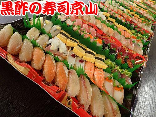 中央区月島まで美味しいお寿司をお届けします。宅配寿司の京山です。お正月も営業します!