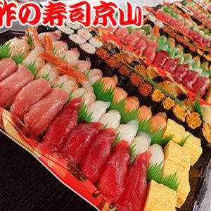 文京区 音羽まで美味しいお寿司をお届けします。宅配寿司の京山です。お正月も営業します!