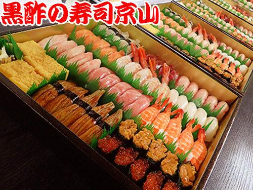 渋谷区恵比寿南まで美味しいお寿司をお届けします。宅配寿司の京山です。お正月も営業します!