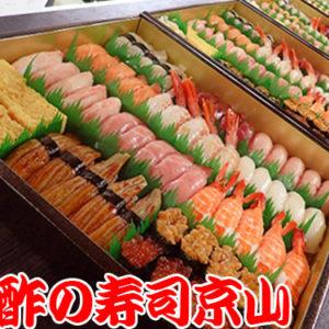 文京区本郷まで美味しいお寿司をお届けします。宅配寿司の京山です。お正月も営業します!