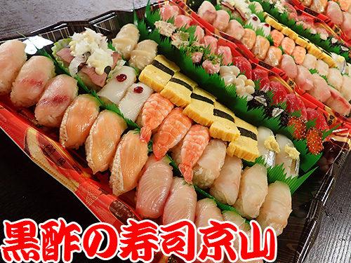 渋谷区大山町まで美味しいお寿司をお届けします。宅配寿司の京山です。お正月も営業します!