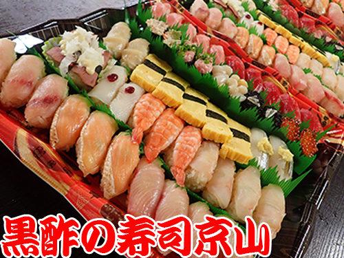 文京区本駒込まで美味しいお寿司をお届けします。宅配寿司の京山です。お正月も営業します!