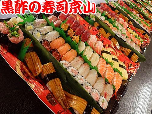渋谷区神山町まで美味しいお寿司をお届けします。宅配寿司の京山です。お正月も営業します!
