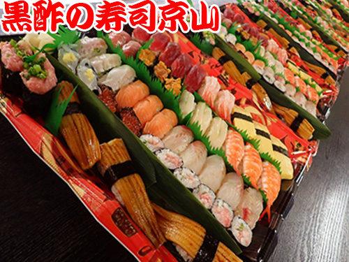 文京区向丘まで美味しいお寿司をお届けします。宅配寿司の京山です。お正月も営業します!