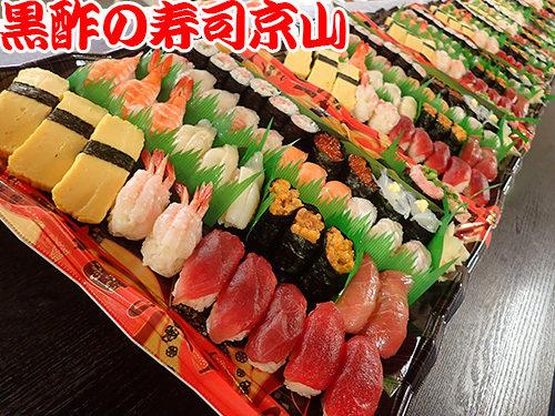 中央区佃まで美味しいお寿司をお届けします。宅配寿司の京山です。お正月も営業します!