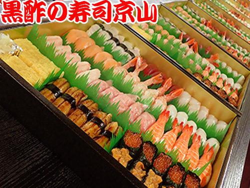 渋谷区桜丘町まで美味しいお寿司をお届けします。宅配寿司の京山です。お正月も営業します!