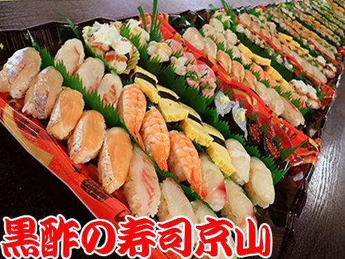 渋谷区猿楽町まで美味しいお寿司をお届けします。宅配寿司の京山です。お正月も営業します!