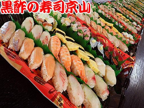 文京区目白台まで美味しいお寿司をお届けします。宅配寿司の京山です。お正月も営業します!