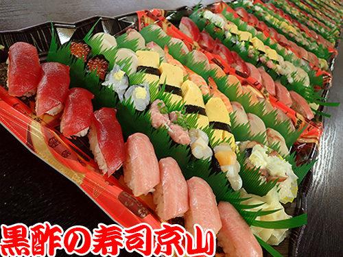 中央区豊海町まで美味しいお寿司をお届けします。宅配寿司の京山です。お正月も営業します!