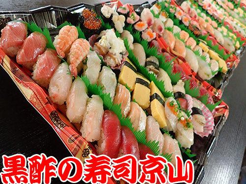中央区日本橋まで美味しいお寿司をお届けします。宅配寿司の京山です。お正月も営業します!