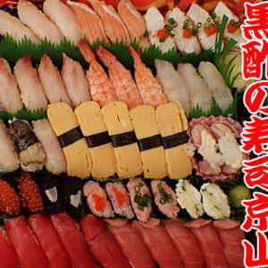 千代田区 飯田橋 宅配寿司 年末年始 出前