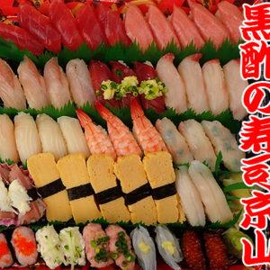 文京区音羽寿司 出前 年末年始営業