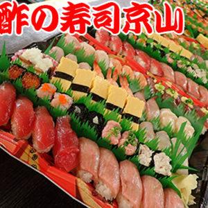 葛飾区新小岩まで美味しいお寿司をお届けします。歓迎会や送別会などにご利用ください。