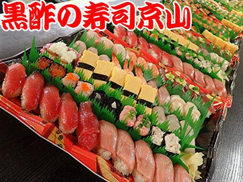 葛飾区東新小岩まで美味しいお寿司をお届けします。歓迎会や送別会などにご利用ください。