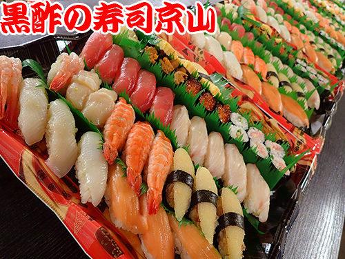 中央区日本橋大伝馬町まで美味しいお寿司をお届けします。宅配寿司の京山です。お正月も営業します!
