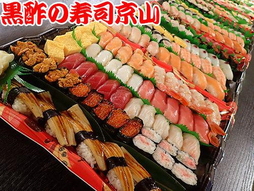 中央区日本橋蛎殻町まで美味しいお寿司をお届けします。宅配寿司の京山です。お正月も営業します!