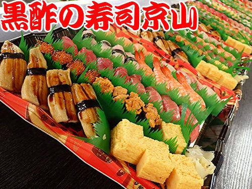 葛飾区東立石まで美味しいお寿司をお届けします。歓迎会や送別会などにご利用ください。