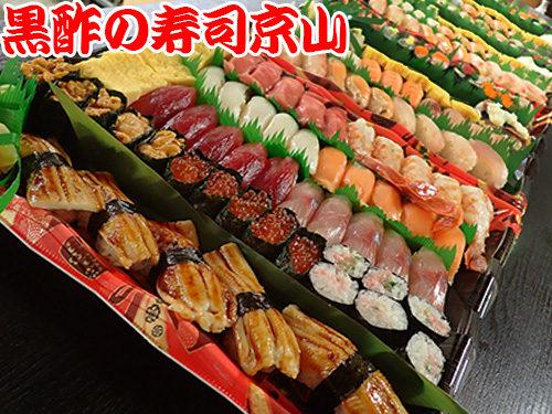 葛飾区東堀切まで美味しいお寿司をお届けします。歓迎会や送別会などにご利用ください。
