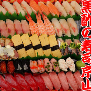 港区 麻布永坂町 宅配寿司 年末年始 出前