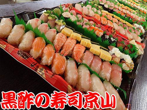 葛飾区東四つ木まで美味しいお寿司をお届けします。歓迎会や送別会などにご利用ください。