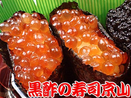 千代田区三崎町まで美味しいお寿司をお届けします。宅配寿司の京山です。お正月も営業します!