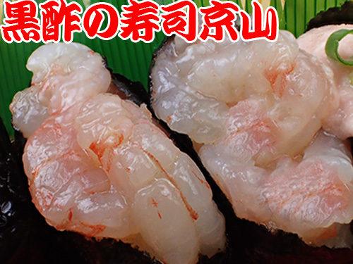 千代田区四番町まで美味しいお寿司をお届けします。宅配寿司の京山です。お正月も営業します!