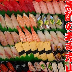 千代田区飯田橋まで美味しいお寿司をお届けします。宅配寿司の京山です。お正月も営業します!