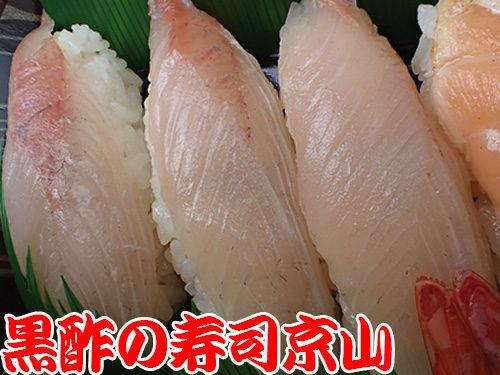 千代田区内神田まで美味しいお寿司をお届けします。宅配寿司の京山です。お正月も営業します!