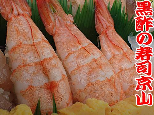 千代田区一ツ橋まで美味しいお寿司をお届けします。宅配寿司の京山です。お正月も営業します!