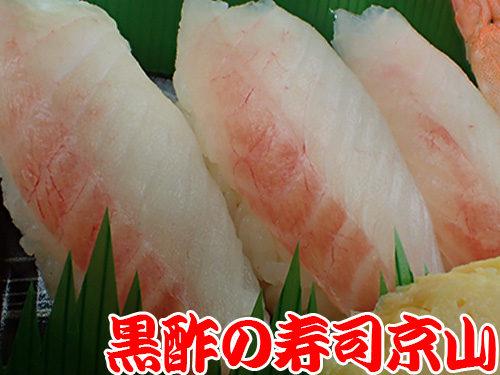 江戸川区興宮町まで美味しいお寿司をお届けします。宅配寿司の京山です。お正月も営業します!