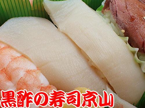 江戸川区上篠崎まで美味しいお寿司をお届けします。宅配寿司の京山です。お正月も営業します!